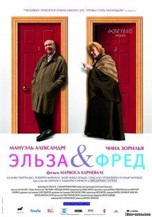 Эльза и Фред / Elsa y Fred (2005)
