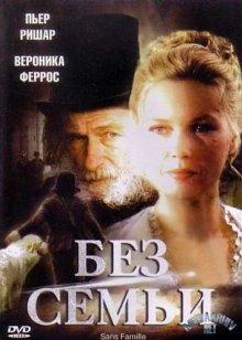 Без семьи / Sans famille (2000)