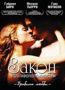 Закон противоположностей / Canone inverso - making love (2000)