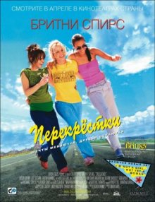 Перекрестки / Crossroads (2002)