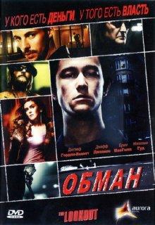 Обман / The Lookout (2007)