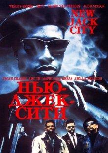 Нью-Джек-Сити / New Jack City (1990)
