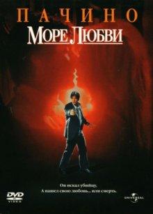 Море любви / Sea of Love (1989)