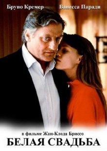 Белая свадьба / Noce blanche (1989)