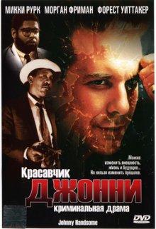 Красавчик Джонни / Johnny Handsome (1989)