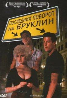 Последний поворот на Бруклин / Last Exit to Brooklyn (1989)