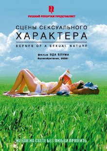 Сцены сексуального характера / Scenes of a Sexual Nature (2006)