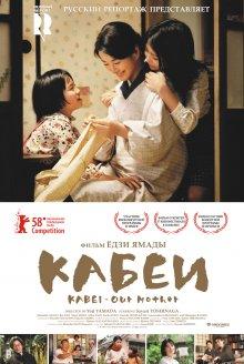 Кабеи / Kâbê (2008)