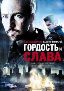 Гордость и слава / Pride and Glory (2008)