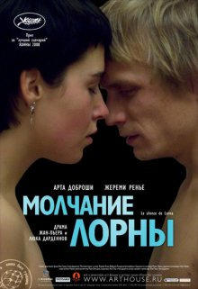 Молчание Лорны / Le silence de Lorna (2008)