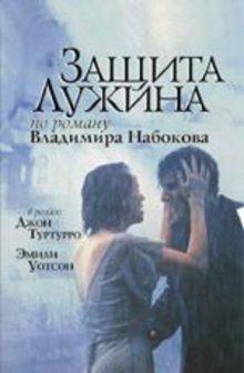 Защита Лужина / The Luzhin Defence (2000)
