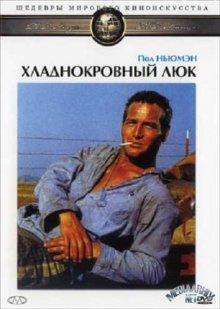 Хладнокровный Люк / Cool Hand Luke (1967)