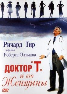 Доктор «Т» и его женщины / Dr T and the Women (2000)