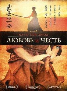 Любовь и честь / Bushi no ichibun (2006)