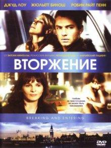 Вторжение / Breaking and Entering (2006)