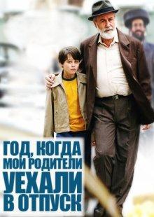 Год, когда мои родители уехали в отпуск / O Ano em Que Meus Pais Saíram de Férias (2006)
