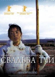 Свадьба Туи / Tuya de hun shi (2006)
