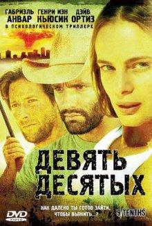 Девять десятых / 9/Tenths (2006)