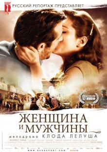 Женщина и мужчины / Ces amours-là (2010)
