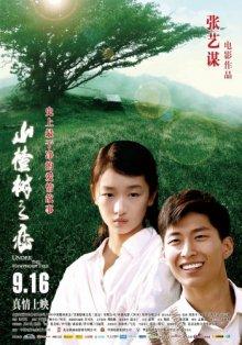 Под ветвями боярышника / Shan zha shu zhi lian (2010)