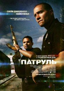 Патруль / End of Watch (2012)