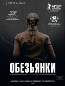 Обезьянки / Apflickorna (2011)