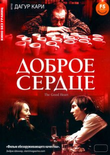 Доброе сердце / The Good Heart (2009)