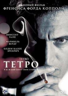 Тетро / Tetro (2009)