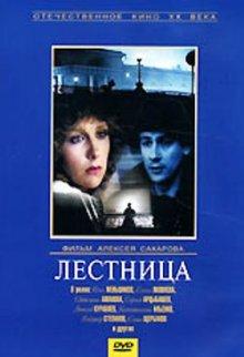 Лестница (1989)