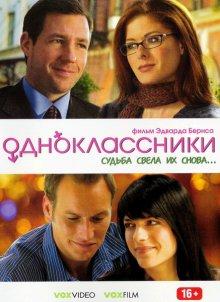 Одноклассники / Purple Violets (2007)