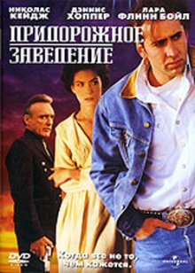 Придорожное заведение / Red Rock West (1992)
