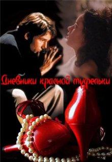 Дневники «Красной Туфельки» / Red Shoe Diaries (1992)