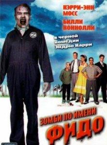 Зомби по имени Фидо / Fido (2006)