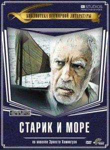 Старик и море / The Old Man and the Sea (1990)