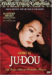 Цзюй Доу / Ju Dou (1990)