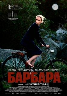 Барбара / Barbara (2012)