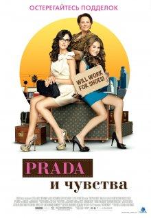 Prada и чувства / From Prada to Nada (2011)