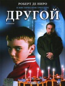 Другой / Godsend (2004)