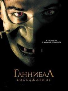 Ганнибал: Восхождение / Hannibal Rising (2006)