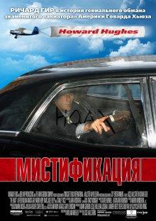 Мистификация / The Hoax (2006)