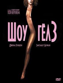 Шоугелз / Showgirls (1995)