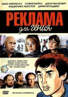 Реклама для гения / Art School Confidential (2006)