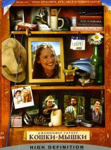 Кошки-мышки / Catch and Release (2006)