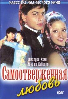 Самоотверженная любовь / Guddu (1995)