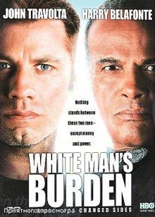 Участь белого человека / White Man's Burden (1995)