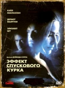 Эффект спускового курка / The Trigger Effect (1996)
