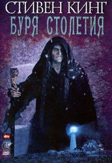 Буря столетия / Storm of the Century (1999)