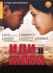 Иди и живи / Va, vis et deviens (2005)