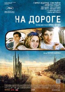 На дороге / On the Road (2012)