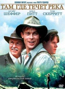 Там, где течет река / A River Runs Through It (1992)